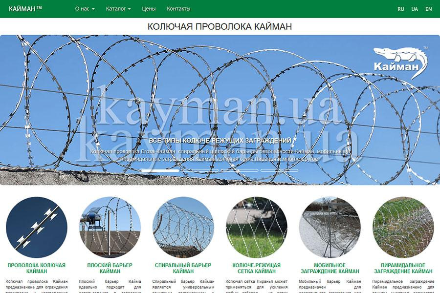Новый сайт Кайман