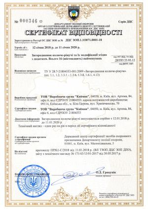 Certificate of Compliance of the Security Police Department DCP ZOP.1.1O071.0001-18