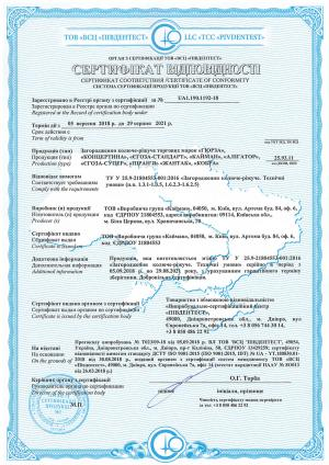 Certificate of conformity UA1.190.1192-18 concertina barriers