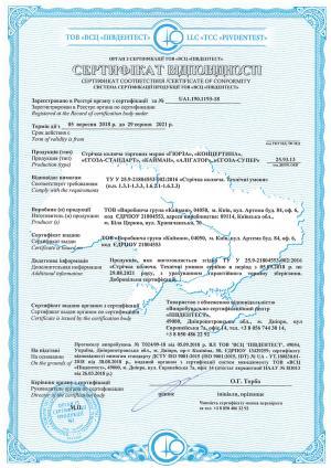 Сертифікат відповідності UA1.190.1193-18 колюча стрічка
