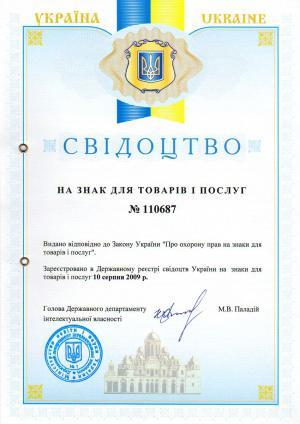 Свидетельство Укарины на торговую марку Кайман № 110687