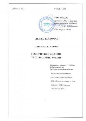 Технічні умови ТУ У 25.9-21804553-002:2016 колюча стрічка